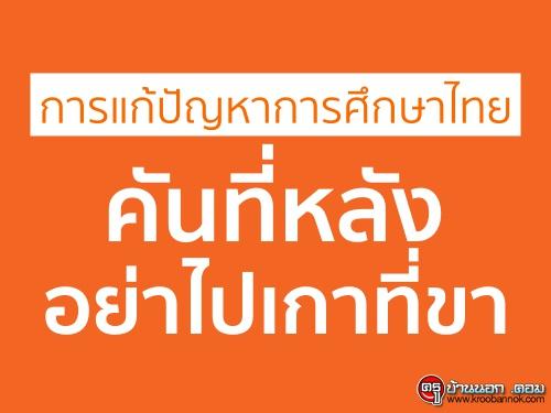 การแก้ปัญหาการศึกษาไทย คันที่หลัง อย่าไปเกาที่ขา