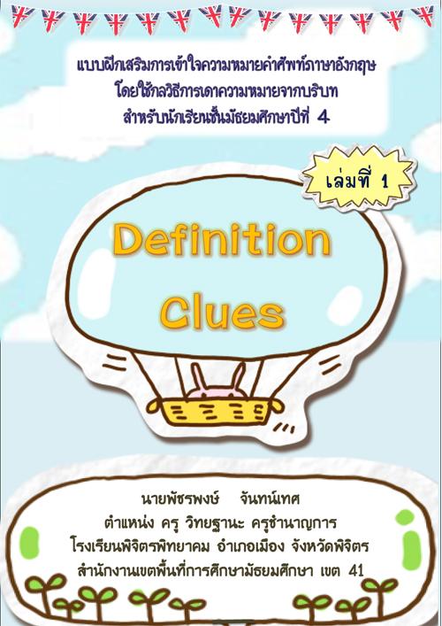 แบบฝึกเสริมการเข้าใจความหมายคำศัพท์ภาษาอังกฤษ โดยใช้กลวิธีการเดาความหมายจากบริบท เล่มที่ 1 Definition Clues  ผลงานครูพัชรพงษ์  จันทน์เทศ
