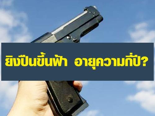 ยิงปืนขึ้นฟ้า อายุความกี่ปี ?