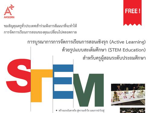 อจท.เชิญร่วมฟังการสัมมนา การบูรณาการการจัดการเรียนการสอนเชิงรุก (Active Learning) ด้วยรูปแบบสะเต็มศึกษา (STEM Education) สำหรับครูผู้สอนระดับประถมศึกษ
