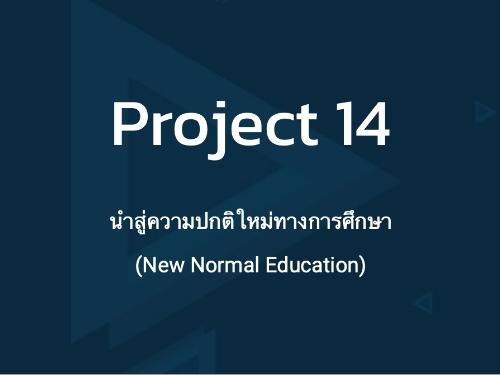 สสวท.ชวนครูใช้ฟรี Project 14 โครงการสอนออนไลน์