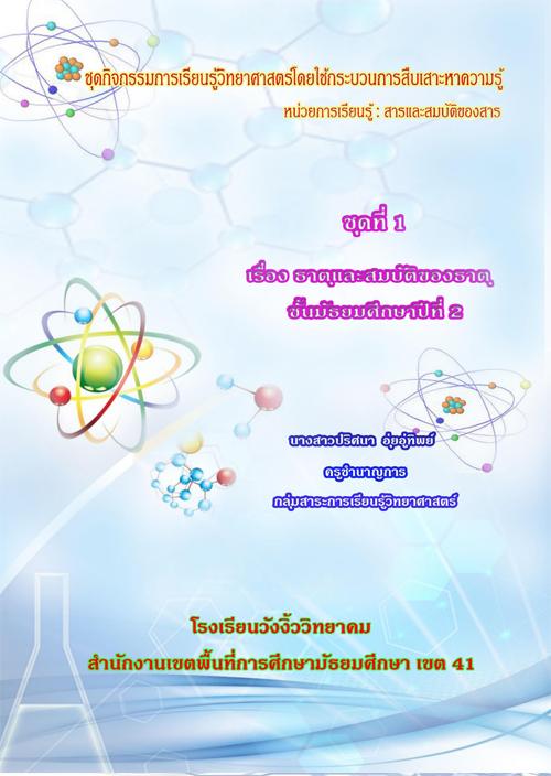 ชุดกิจกรรมการเรียนรู้วิทยาศาสตร์ เรื่อง ธาตุและสมบัติของธาตุ ผลงานครูปริศนา อุ่ยอู่ทิพย์