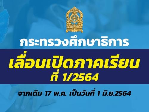 ด่วน! กระทรวงศึกษาธิการเลื่อนเปิดภาคเรียนที่ 1/2564 จากเดิม 17 พ.ค. เป็นวันที่ 1 มิ.ย.2564