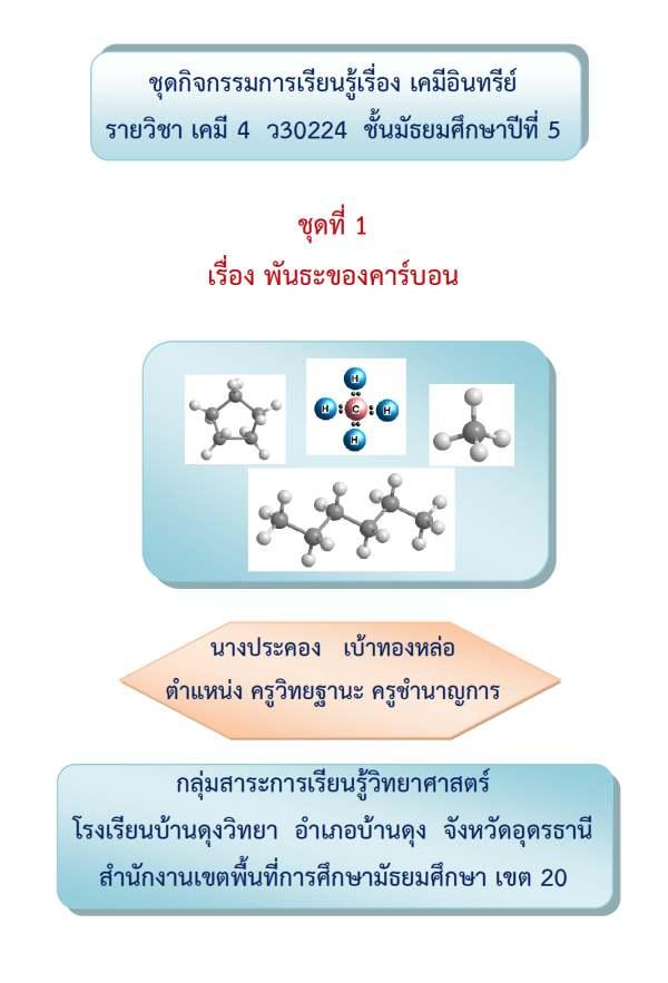 ชุดกิจกรรมการเรียนรู้เรื่อง เคมีอินทรีย์ วิชา เคมี ม.5 เรื่อง พันธะของคาร์บอน ผลงานครูประคอง เบ้าทองหล่อ