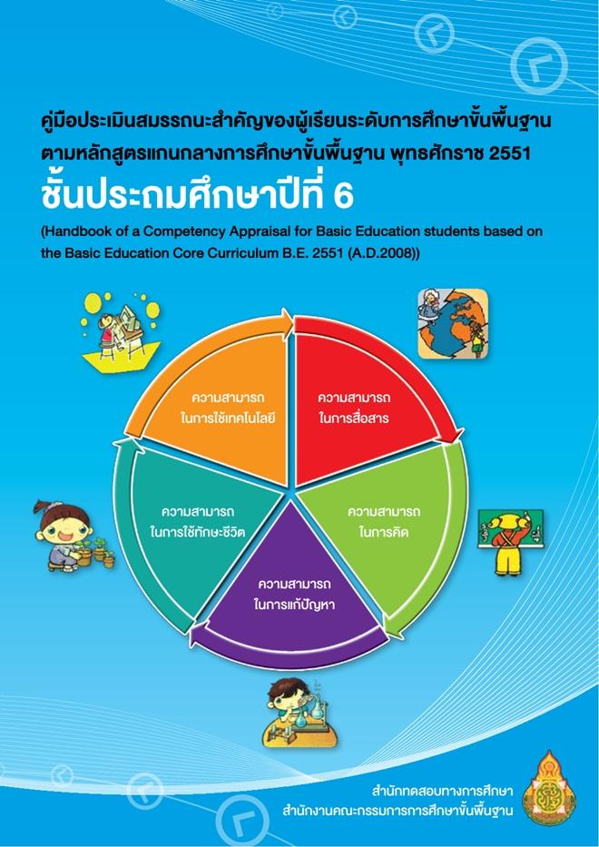 คู่มือประเมินสมรรถนะสำคัญของผู้เรียนฯ ตามหลักสูตรแกนกลางการฯ 2551 ชั้นป. 6