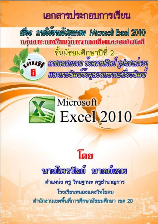 เอกสารประกอบการเรียน เรื่อง การใช้งานโปรแกรม Microsoft Excel 2010 ผลงานครูไพรวัลย์ มาตย์เทพ