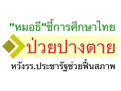 """""""หมอธี""""ชี้การศึกษาไทยป่วยปางตาย หวังรร.ประชารัฐช่วยฟื้นสภาพ"""