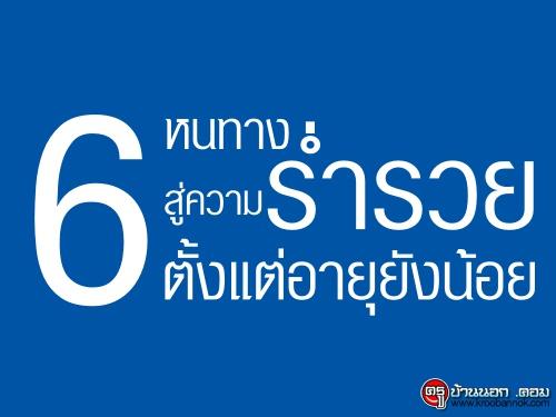 6 หนทางสู่ความร่ำรวยตั้งแต่อายุยังน้อย