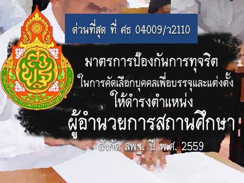มาตรการป้องกันการทุจริตในการคัดเลือกบุคคลเพื่อบรรจุและแต่งตั้งให้ดำรงตำแหน่งผอ.สถานศึกษา สพฐ. ปี2559