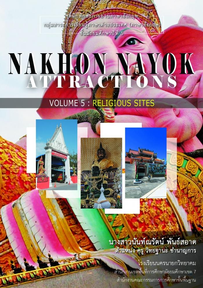 ชุดฝึกทักษะการอ่านภาษาอังกฤษ Nakhon Nayok  Attractions  Volume 5 : Religious Sites ผลงานครูนันท์ณรัตน์ พันธ์สอาด