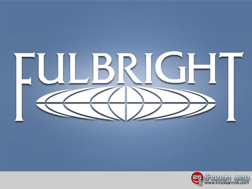มาแล้ว! ทุนสำหรับอาจารย์สอนภาษาอังกฤษรุ่นหนุ่มสาว ปีการศึกษา 2560 (ฟุลไบรท์ - Fulbright Foreign Language Teaching Assistant Program)