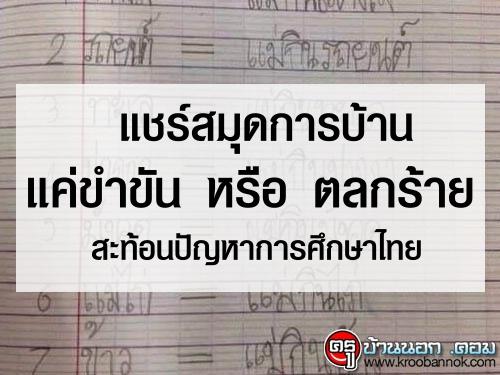แชร์สมุดการบ้านนักเรียน แค่ขำขัน หรือ ตลกร้ายสะท้อนปัญหาการศึกษาไทย