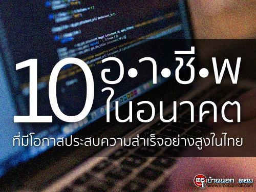 10 อาชีพในอนาคต ที่มีโอกาสประสบความสำเร็จอย่างสูงในไทย
