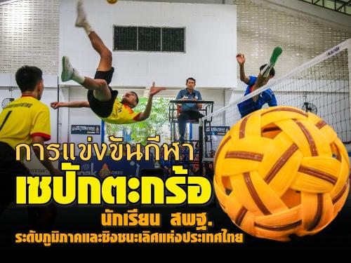 การแข่งขันกีฬาเซปักตะกร้อนักเรียน สพฐ. ระดับภูมิภาคและชิงชนะเลิศแห่งประเทศไทย