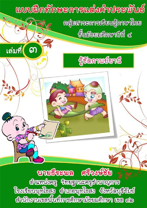 แบบฝึกทักษะการแต่งคำประพันธ์ ชุด ห้องเรียนกาพย์ สาระการเรียนรู้ภาษาไทยเพิ่มเติม ผลงานครูธีระพล ศรีวงษ์ชัย