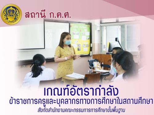สถานี ก.ค.ศ.:เกณฑ์อัตรากำลังข้าราชการครูและบุคลากรทางการศึกษาในสถานศึกษา สังกัด สพฐ.
