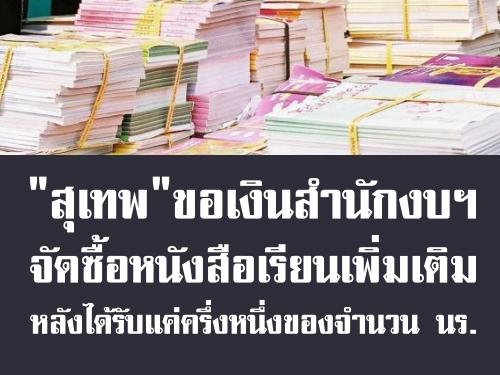 """""""สุเทพ""""ขอเงินสำนักงบฯจัดซื้อหนังสือเรียนเพิ่มเติม หลังได้รับแค่ครึ่งหนึ่งของจำนวน นร."""