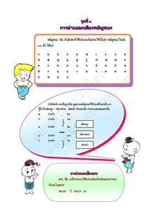 ผลงานการอ่าน-เขียนภาษาไทย ของ สุวารี รัตนสถาพร