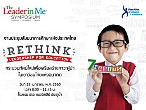"""ประชาสัมพันธ์งานสัมมนา """"กระบวนทัศน์ใหม่เพื่อเสริมสร้างภาวะผู้นำในเยาวชนไทยแห่งอนาคต"""""""