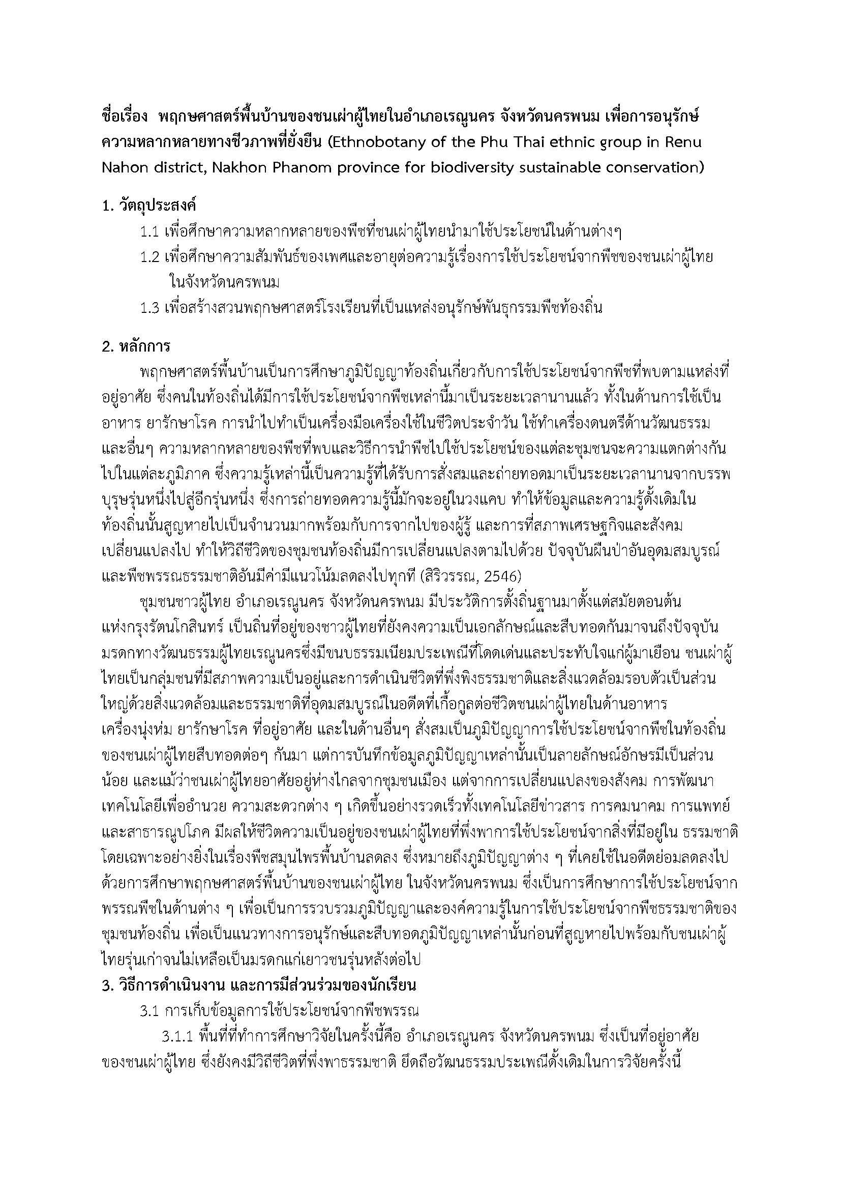 พฤกษศาสตร์พื้นบ้านของชนเผ่าผู้ไทยในอำเภอเรณูนคร จังหวัดนครพนม เพื่อการอนุรักษ์ความหลากหลายทางชีวภาพที่ยั่งยืน
