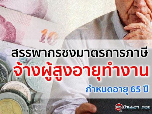 สรรพากรชงมาตรการภาษีจ้างผู้สูงอายุทำงาน กำหนดอายุ 65 ปี