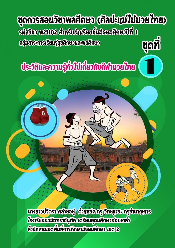 ชุดการสอนวิชาพลศึกษา (ศิลปะแม่ไม้มวยไทย) รหัสวิชา พ21102  สำหรับนักเรียนชั้นมัธยมศึกษาปีที่ 1  ผลงานครูปวิตรา คล้ายอยู่