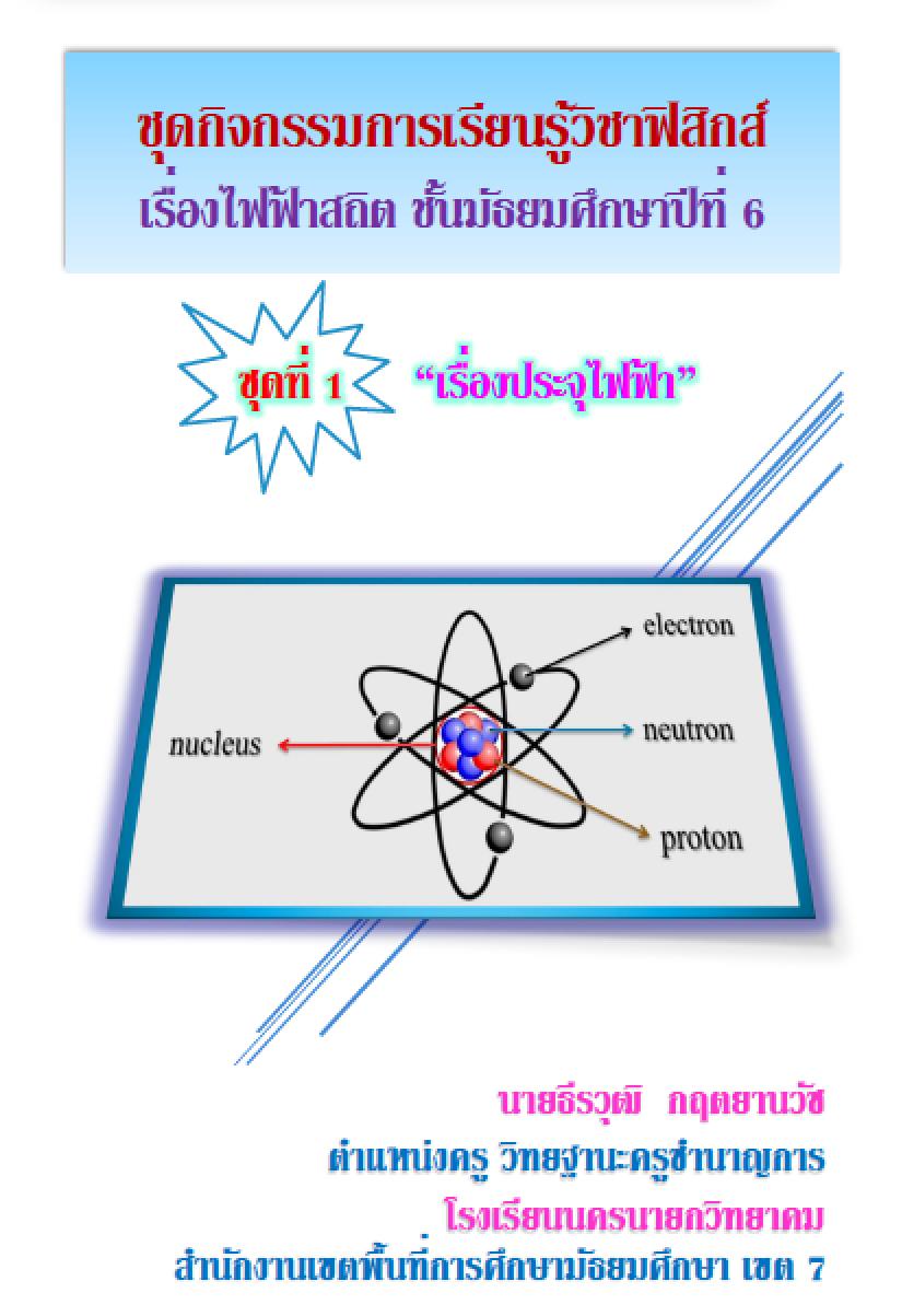 ชุดกิจกรรมการเรียนรู้ วิชา ฟิสิกส์ เรื่อง ไฟฟ้าสถิต ผลงานครูธีรวุฒิ กฤตยานวัช