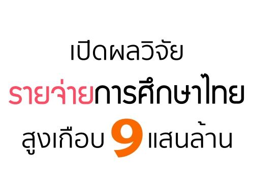 เปิดผลวิจัยรายจ่ายการศึกษาไทยสูงเกือบ 9 แสนล้าน