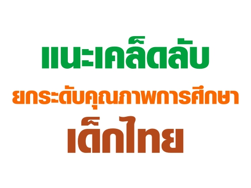 แนะเคล็ดลับยกระดับคุณภาพการศึกษาเด็กไทย