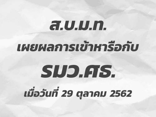 ส.บ.ม.ท.เผยผลการเข้าหารือกับ รมว.ศธ.เมื่อวันที่ 29 ตุลาคม 2562