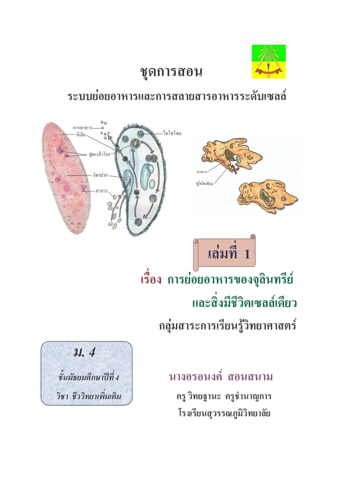 """ชุดการสอนชีววิทยาม.4 """"การย่อยอาหารของจุลินทรีย์และสิ่งมีชีวิตแซลล์เดียว"""" ผลงานครูอรอนงค์ สอนสนาม"""