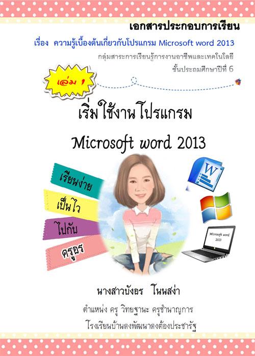 เอกสารประกอบการเรียน ความรู้เบื้องต้นเกี่ยวกับ Microsoft word 2013 ผลงานครูบังอร โนนสง่า