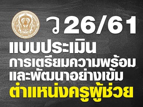 ว26/61 แบบประเมินการเตรียมความพร้อมและพัฒนาอย่างเข้ม ตำแหน่งครูผู้ช่วย