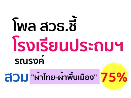 """โพลสวธ.ชี้ โรงเรียนประถมฯ รณรงค์สวม """"ผ้าไทย-ผ้าพื้นเมือง"""" 75%"""