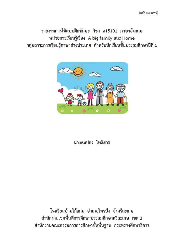 รายงานการใช้แบบฝึกทักษะ วิชา ภาษาอังกฤษ เรื่อง A big family และ Home ผลงานครูสมปอง โพธิสาร