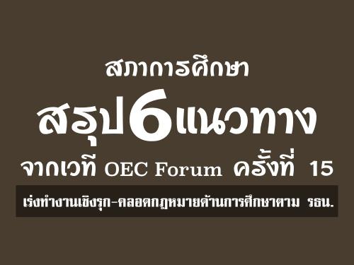 สภาการศึกษาสรุป 6 แนวทางจากเวที OEC Forum ครั้งที่ 15