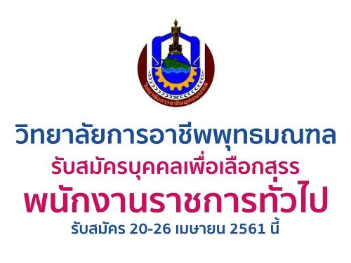 วิทยาลัยการอาชีพพุทธมณฑล ประกาศ รับสมัครบุคคลเพื่อเลือกสรรพนักงานราชการทั่วไป รับสมัคร 20-26 เมษายน 2561 นี้