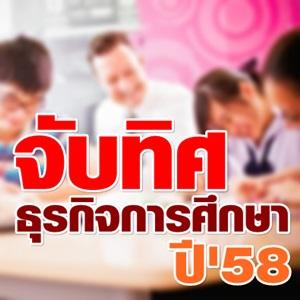 จับทิศ ธุรกิจการศึกษา ปี 58 เปิด 5 ประเด็นร้อนจับตลาดแสนล้าน