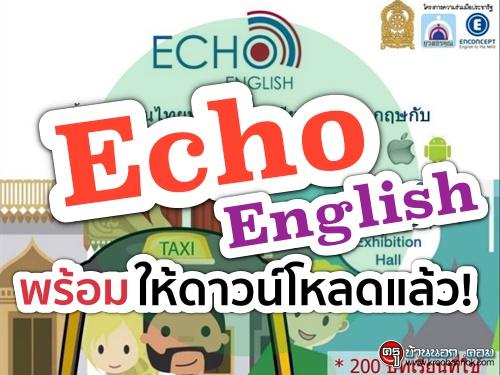Echo English พร้อมให้ดาวน์โหลดแล้ว!