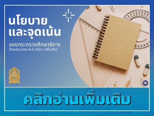 ประกาศกระทรวงศึกษาธิการ เรื่อง นโยบายและจุดเน้น ของกระทรวงศึกษาธิการ ปีงบประมาณ พ.ศ. 2564 (เพิ่มเติม)