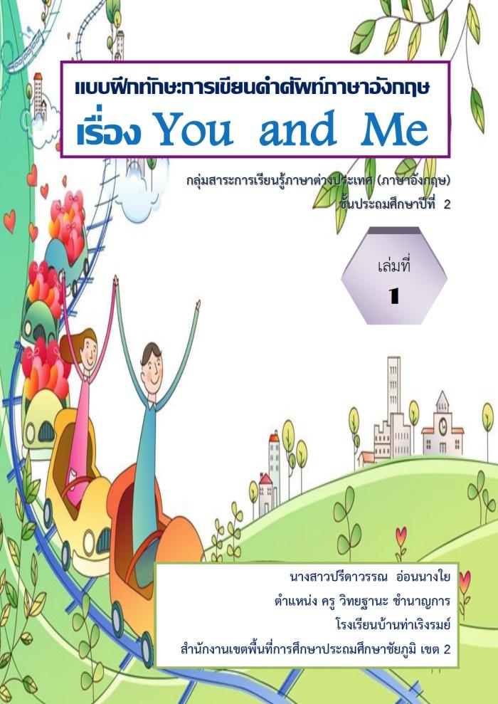 แบบฝึกทักษะการเขียนคำศัพท์ภาษาอังกฤษ เรื่อง You and Me ผลงานครูปรีดาวรรณ อ่อนนางใย