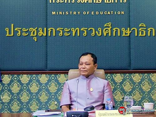 ผลประชุมกระทรวงศึกษาธิการ 11/2558 เมื่อวันที่ 11 พฤศจิกายน 2558