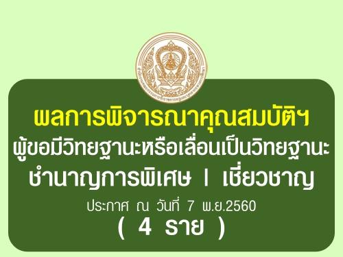 ผลการพิจารณาคุณสมบัติฯ ผู้ขอมีวิทยฐานะหรือเลื่อนเป็นวิทยฐานะชำนาญการพิเศษและวิทยฐานะเชี่ยวชาญ ประกาศ ณ วันที่ 7 พ.ย.2560 (4ราย)