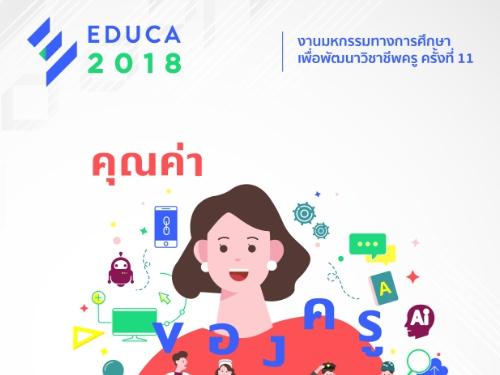 EDUCA ชวนร่วมต่อยอดความรู้ ในงาน มหกรรมทางการศึกษาเพื่อพัฒนาวิชาชีพครู ครั้งที่ 11