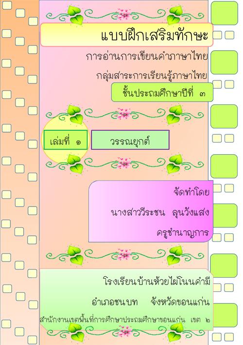 แบบฝึกเสริมทักษะ การอ่านการเขียนคำภาษาไทย ป.3 เรื่อง วรรณยุกต์ ผลงานครูววีระชน ลุนวังแสง