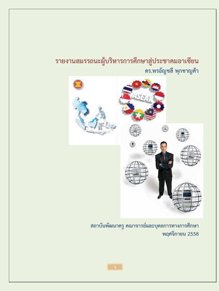 รายงานสมรรถนะผู้บริหารการศึกษาสู่ประชาคมอาเซียน โดย ดร.พรอัญชลี พุกชาญค้า