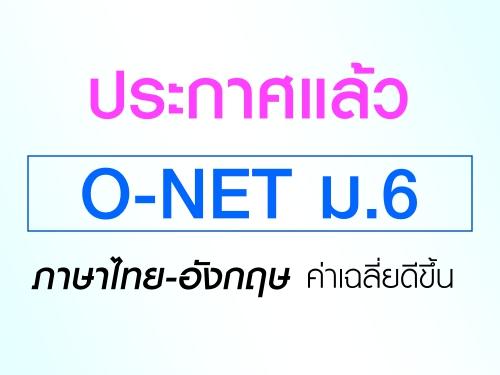 ประกาศแล้วO-NETม.6/ภาษาไทย-อังกฤษค่าเฉลี่ยดีขึ้น