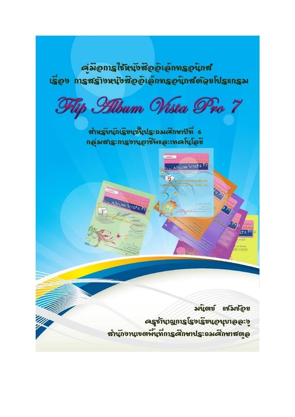 หนังสืออิเล็กทรอนิกส์ เรื่องการสร้าง e-Book ด้วยโปรแกรม Flip Album Vista Pro ผลงานครูมนิตย์ แช่มช้อย