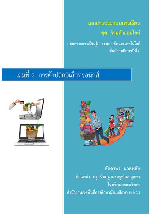เอกสารประกอบการเรียน  ชุดร้านค้าออนไลน์ เรื่อง การค้าปลีกอิเล็กทรอนิกส์  6 ผลงานครูลัดดาพร  นวลพลับ