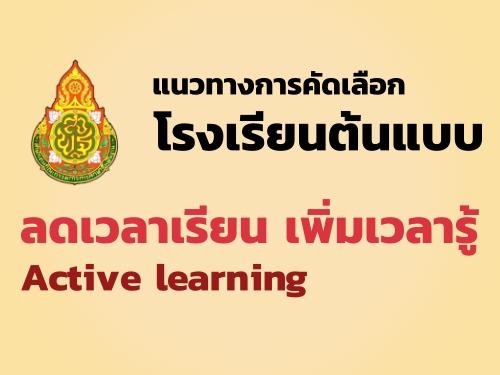 แนวทางการคัดเลือกโรงเรียนต้นแบบลดเวลาเรียน เพิ่มเวลารู้ : Active learning